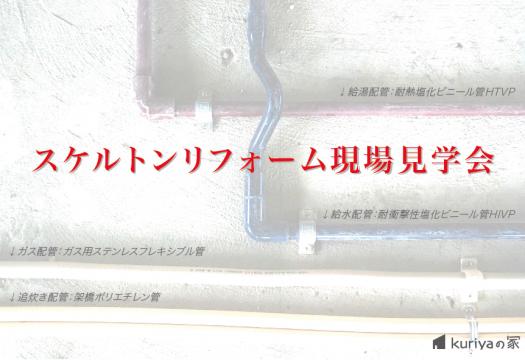 kuriyaのマンションリフォーム_現場見学会のお知らせ