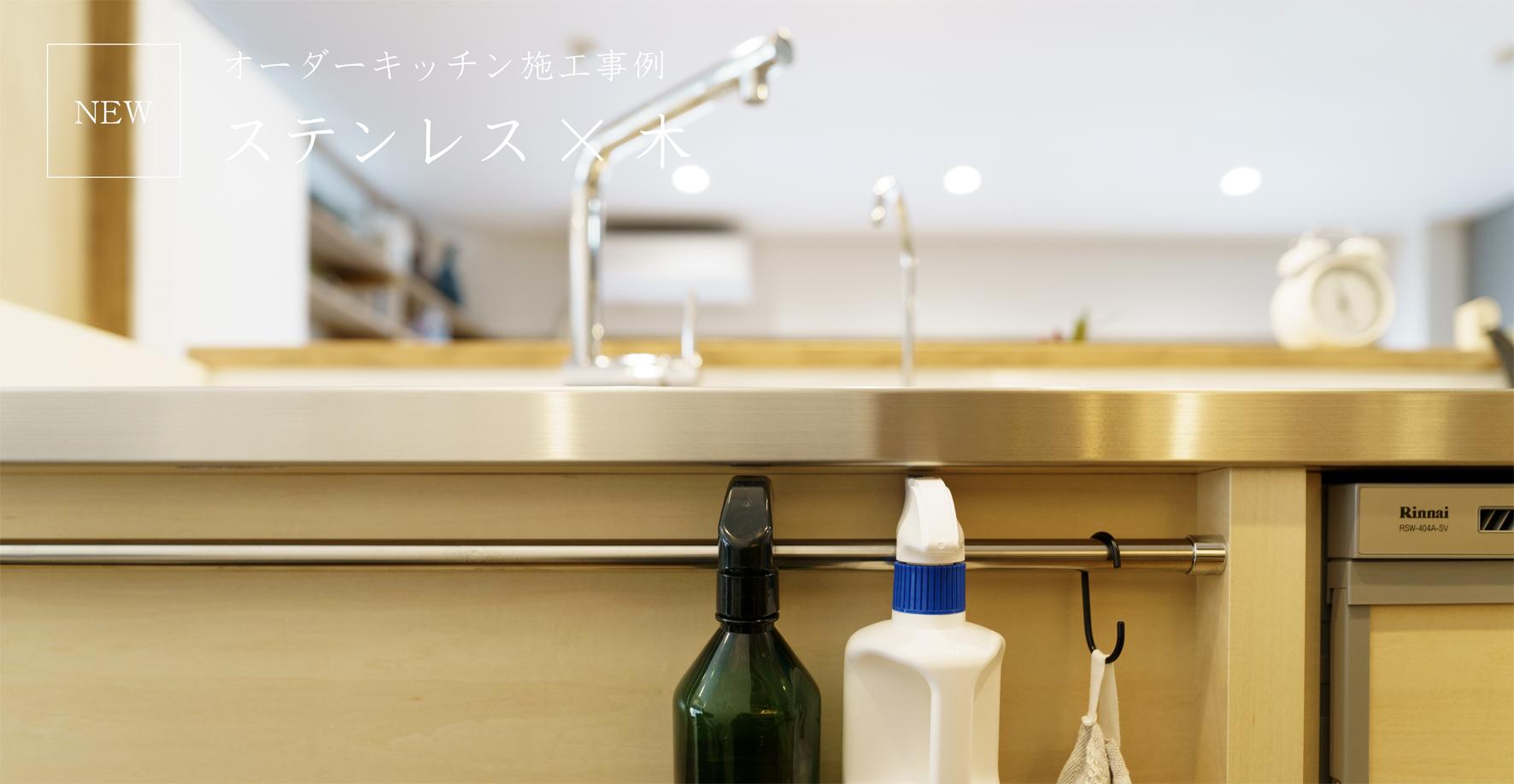 ステンレス×木(シナ) new