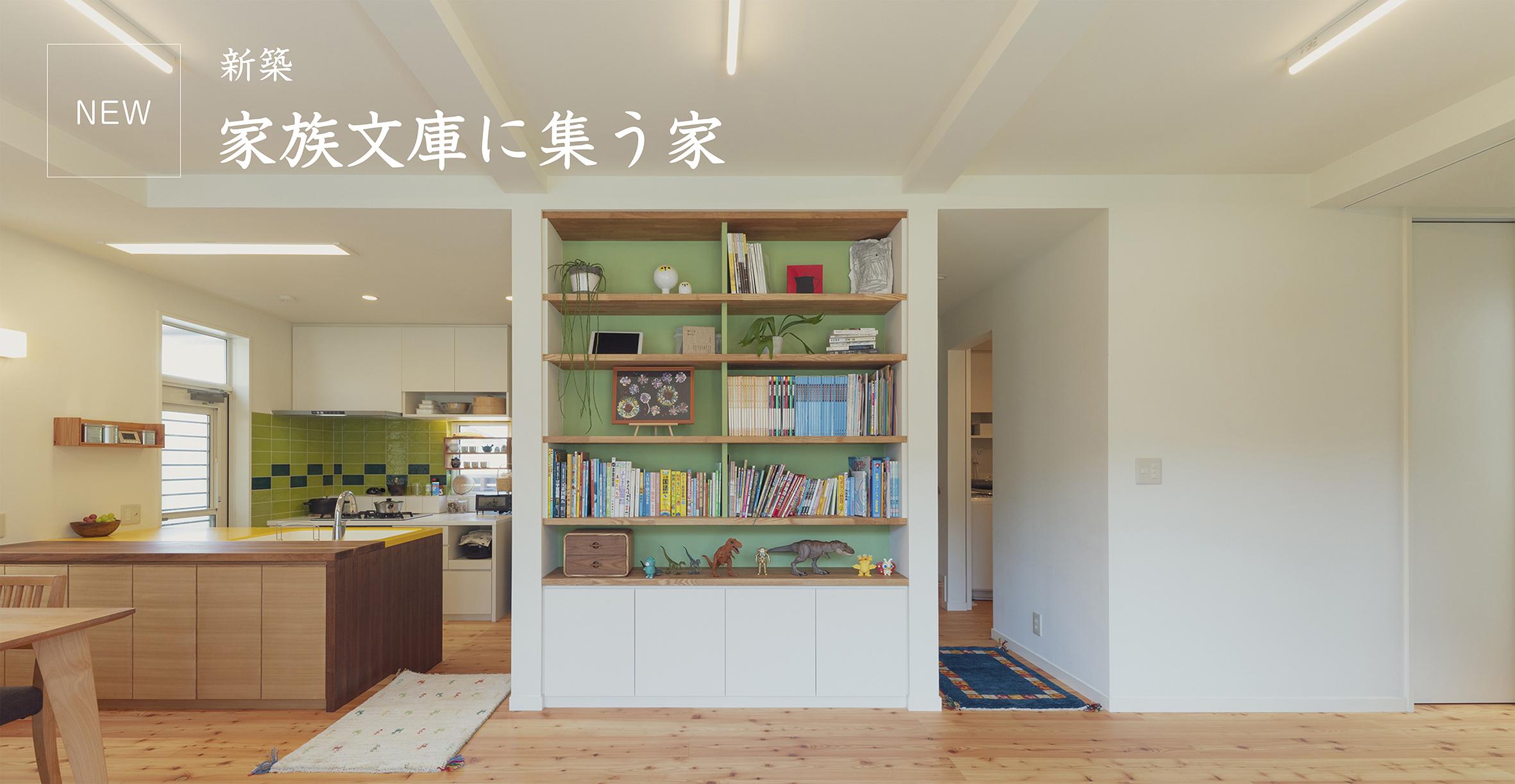 家族文庫に集う家