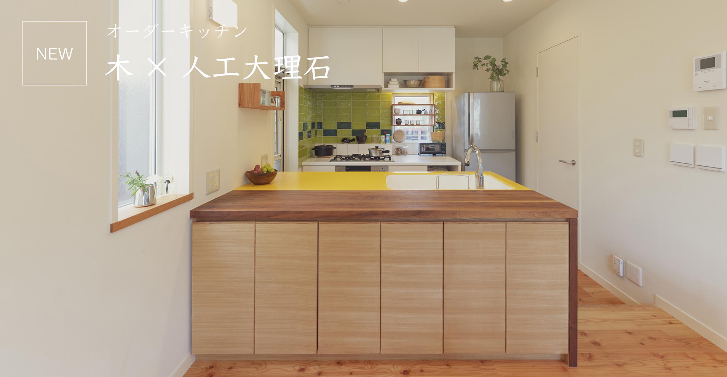 木(チーク)×人工大理石
