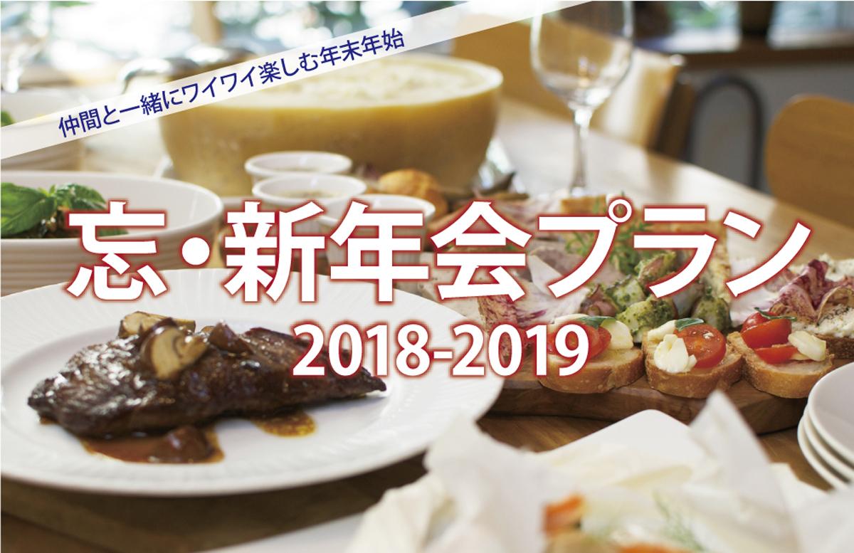 リストランテ厨〜2018年 忘・新年会プラン〜