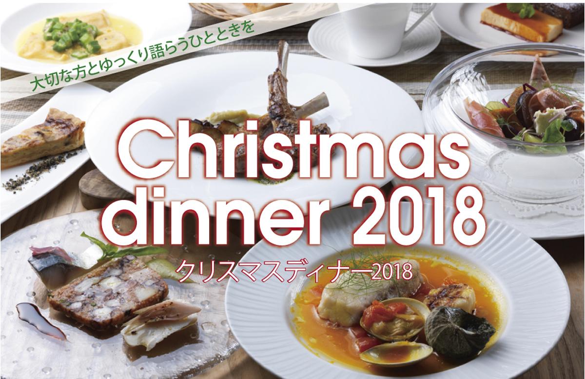 リストランテ厨〜2018年クリスマスディナー&オードブルご予約受付開始〜