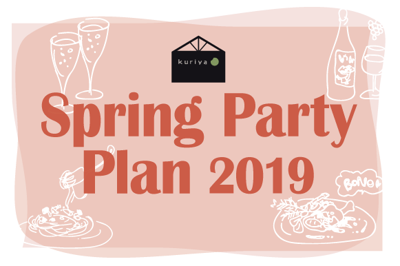Spring Party Plan2019〜春の歓送迎会プラン ご予約承ります〜
